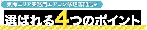 東海エリア業務用エアコン修理専門店が選ばれる4つのポイント