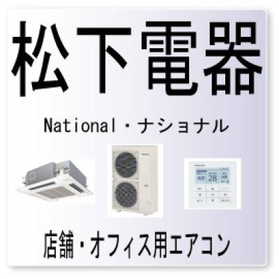 画像1: JC・松下電器 ナショナル 吸入管用圧力センサ異常 業務用エアコン修理