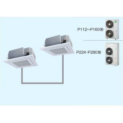 画像1: 岐阜・静岡・愛知・三重・業務用エアコン 東芝 4方向吹出し 同時ツイン ワイヤレス リモコン AURB28065X P280(10馬力) 冷房専用 三相200V