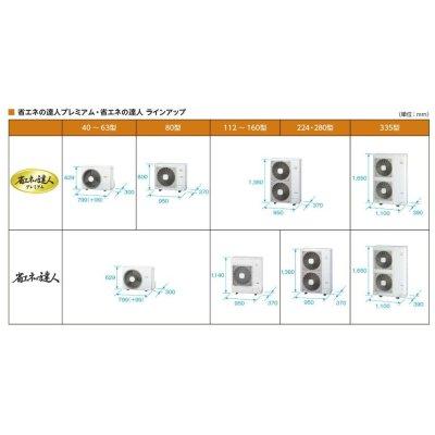 画像2: 岐阜・静岡・愛知・三重・業務用エアコン 日立 ビルトイン ツイン RCB-AP40GHP2 40型(1.5馬力) 「省エネの達人・プレミアム」 三相200V