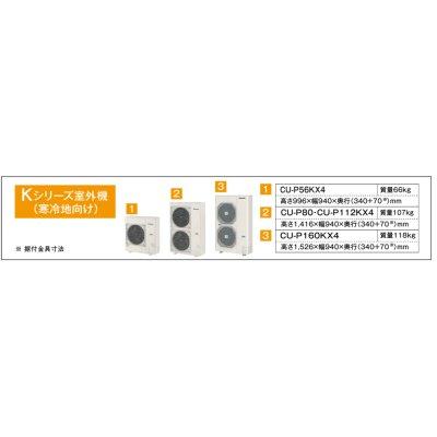 画像2: 岐阜・静岡・愛知・三重・業務用エアコン パナソニック 寒冷地向けエアコン 天井ビルトインカセット形 PA-P56F4KXN P56形 (2.3HP) Kシリーズ シングル 三相200V 寒冷地向けパッケージエアコン