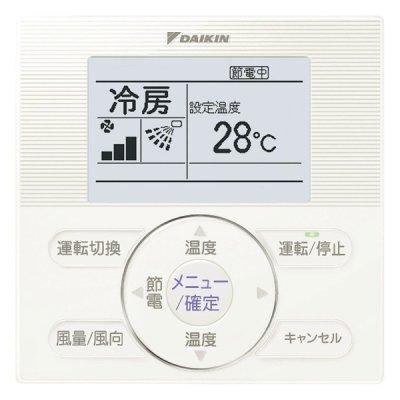 画像3: 岐阜・静岡・愛知・三重・業務用エアコン ダイキン 厨房用エアコン ワイヤード ペアタイプ SZZT140CB 140形(5馬力) ECOZEAS80シリーズ 三相200V