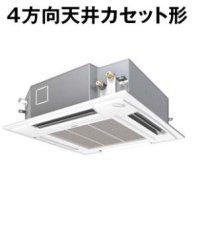 岐阜・静岡・愛知・三重・業務用エアコン パナソニック 寒冷地向けエアコン てんかせ4方向 PA-P56U4KX P56形 (2.3HP) Kシリーズ シングル 三相200V 寒冷地向けパッケージエアコン