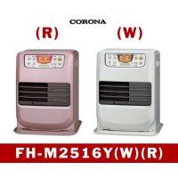 暖房 石油ファンヒーター  FH-M2516Y(W)(R) コロナ 【東海】