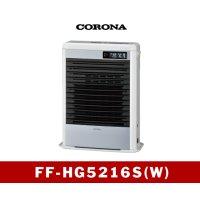 暖房 FF式 温風型  FF-HG5216S(W) コロナ 【東海】
