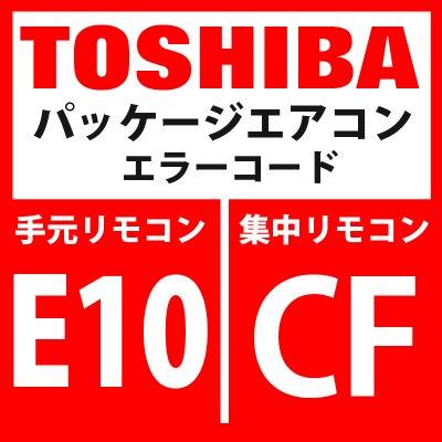 画像1: 東芝 パッケージエアコン エラーコード:E10 / CF 「室内MCU間通信異常」 【室内機】