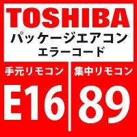 東芝 パッケージエアコン エラーコード:E16 / 89 「室内接続台数・容量オーバー」 【インターフェイス基板】