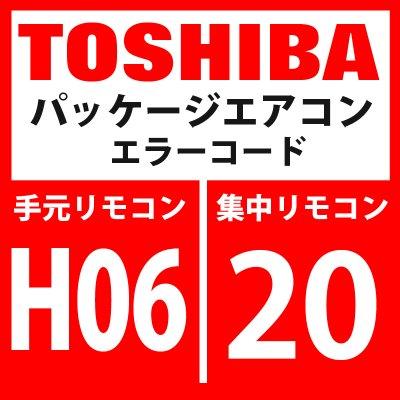 画像1: 東芝 パッケージエアコン エラーコード:H06 / 20 「低圧保護動作」 【インターフェイス基板】