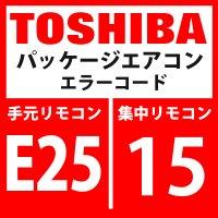 東芝 パッケージエアコン エラーコード:E25 / 15 「ターミナル室外アドレス設定重複」 【インターフェイス基板】