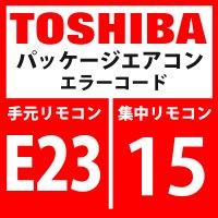 東芝 パッケージエアコン エラーコード:E23 / 15 「室外間通信送信異常 」 【インターフェイス基板】