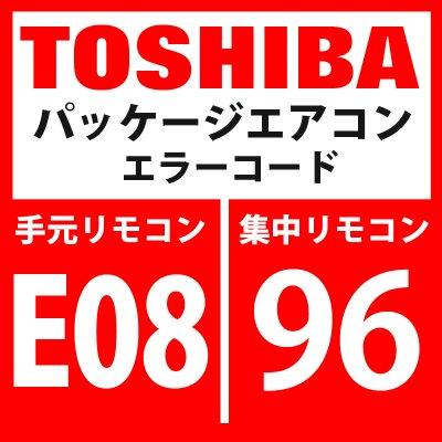 画像1: 東芝 パッケージエアコン エラーコード:E08 / 96 「内機・外機通信回路異常」(外気側検出) 【インターフェイス基板】