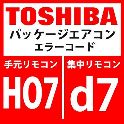 画像1: 東芝 パッケージエアコン エラーコード:HO7 / d7 「油面低下検出保護」 【インターフェイス基板】