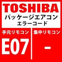 東芝 パッケージエアコン エラーコード:E07 「内機・外機通信回路異常」(外気側検出) 【インターフェイス基板】