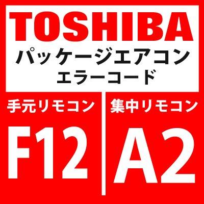 画像1: 東芝 パッケージエアコン エラーコード:F12 / A2 「TS1センサ異常」 【インターフェイス基板】